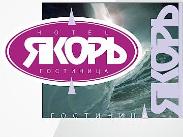 2000 / гостиница Якорь* Фотограф: © marka разработка логотипа, оформление входной группы  Просмотров: 1021 Комментариев: 0