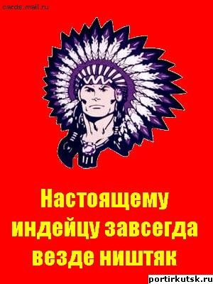 Открытка поздравления индейцы