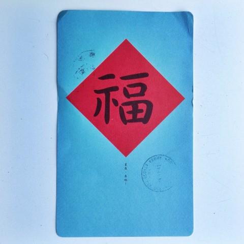 Святой, как отправить открытку в тайвань