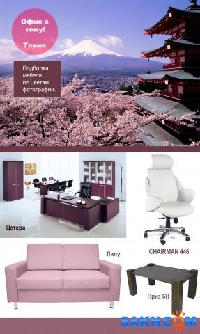 Токио-офис