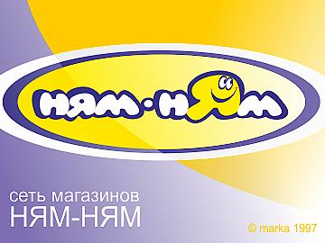 1997/ням ням* логотип,оформление мест продаж  Просмотров: 1080 Комментариев: 0