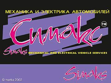 2002/simaks* Фотограф: © marka логотип/ визуальные коммуникации  Просмотров: 1022 Комментариев: 0