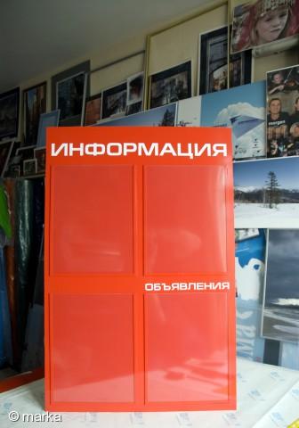 стенд с карманами Фотограф: © marka / четыре А4  Просмотров: 893 Комментариев: 0