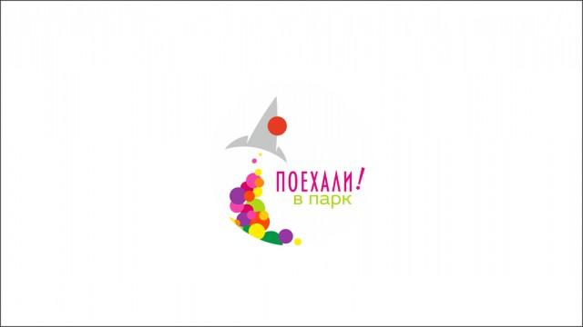 вариант логотипа и элементов фирменного стиля городского парка имени Ю.Гагарина