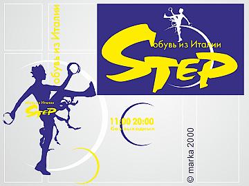 2000/step* логотип,оформление мест продаж  Просмотров: 1004 Комментариев: 0