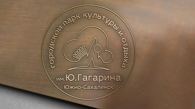 вариант логотипа и элементов фирменного стиля городского парка имени Ю.Гагарина Фотограф: © marka | 2016  Просмотров: 130 Комментариев: 0