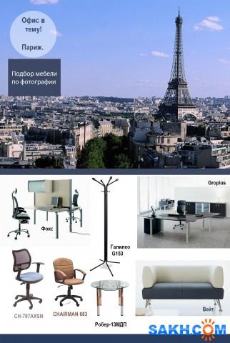 париж-железо-офис Фотограф: nat  Просмотров: 239 Комментариев: 0