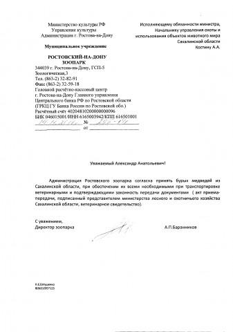 Подтверждение Ростовского зоопарка о приеме наших косолапых  Просмотров: 3026 Комментариев: 1