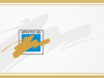 1990/смотр-конкурс духовых инструментов *Иркутск-90* Фотограф: © marka эмблема,элементы стиля  Просмотров: 1103 Комментариев: 0