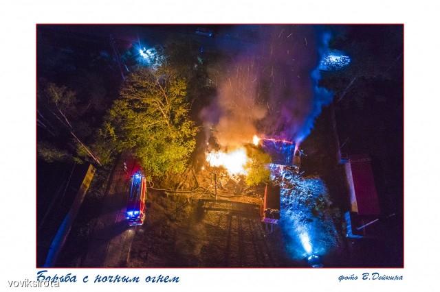 Борьба с ночным огнем Фотограф: В.Дейкин  Просмотров: 321 Комментариев: 0