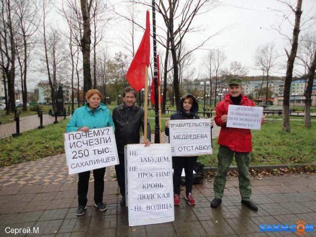 Макаров. Пикет 05.10.2019 г. в память жертв октября 1993 г.