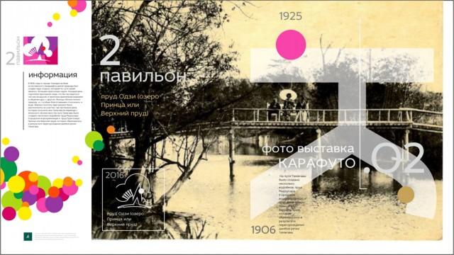 вариант логотипа и элементов фирменного стиля городского парка имени Ю.Гагарина Фотограф: © marka | 2016  Просмотров: 115 Комментариев: 0