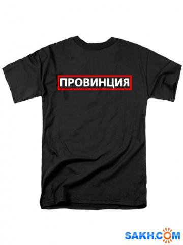 Футболка-Провинция-черная