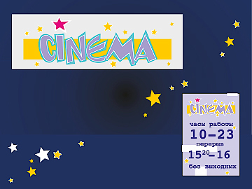 2003 / cinema*