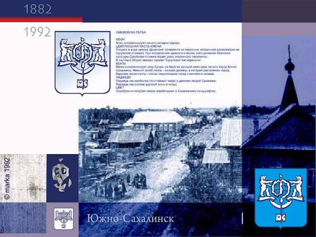 2002 / герб Ю-С*