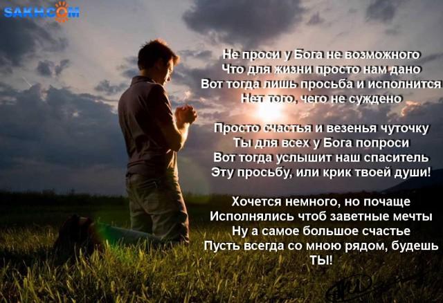 Бог, счастье, любовь, судьба, вера