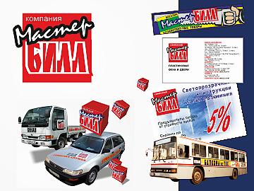 1997/мастер билл* знак,логотип,стиль,коммуникации,изготовление и размещение рекламы на транспорте,оформление корпоративного транспорта,полиграфия  Просмотров: 993 Комментариев: 0