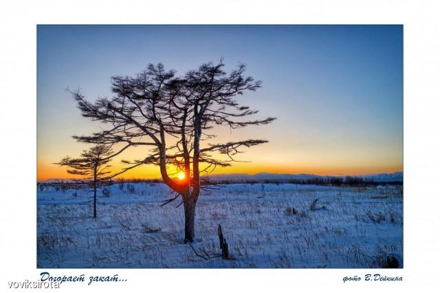 Догорает закат... Фотограф: В.Дейкин  Просмотров: 98 Комментариев: 2