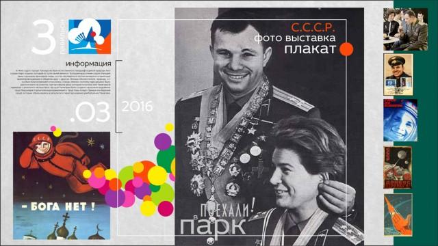 вариант логотипа и элементов фирменного стиля городского парка имени Ю.Гагарина Фотограф: © marka | 2016  Просмотров: 107 Комментариев: 0