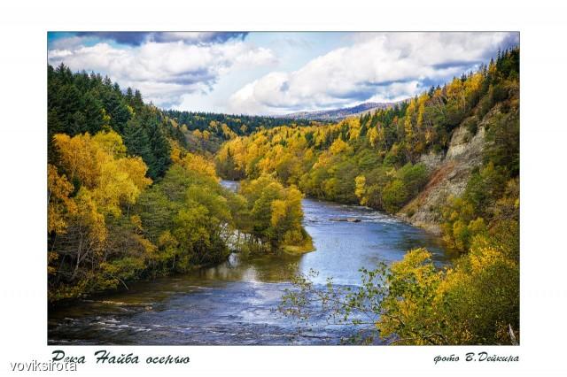 Река Найба осенью Фотограф: В.Дейкин  Просмотров: 134 Комментариев: 0