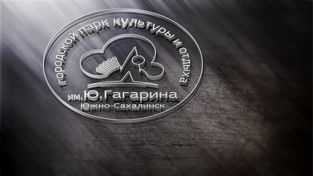 вариант логотипа и элементов фирменного стиля городского парка имени Ю.Гагарина Фотограф: © marka | 2016  Просмотров: 138 Комментариев: 0