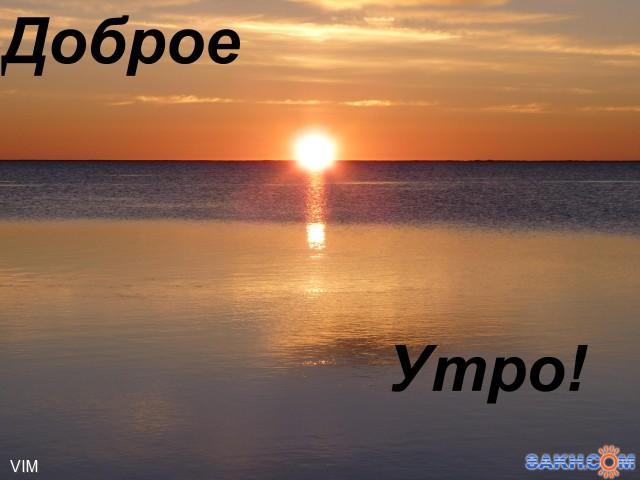 пожелание доброго утра на фоне морского пейзажа любое время