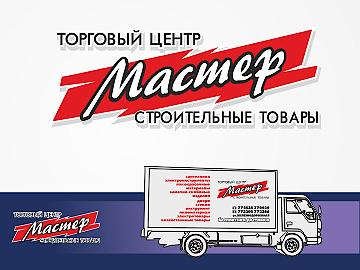 2003 / мастер* Фотограф: © marka лого, оформление мест продаж, корпоративного транспорта  Просмотров: 724 Комментариев: 0
