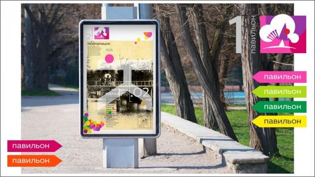 вариант логотипа и элементов фирменного стиля городского парка имени Ю.Гагарина Фотограф: © marka | 2016  Просмотров: 113 Комментариев: 0