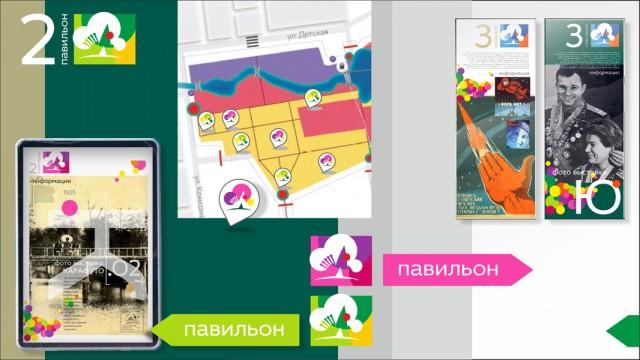 вариант логотипа и элементов фирменного стиля городского парка имени Ю.Гагарина Фотограф: © marka | 2016  Просмотров: 102 Комментариев: 0