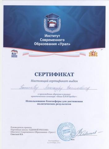 сертификат юного спамера  Просмотров: 3430 Комментариев: 0