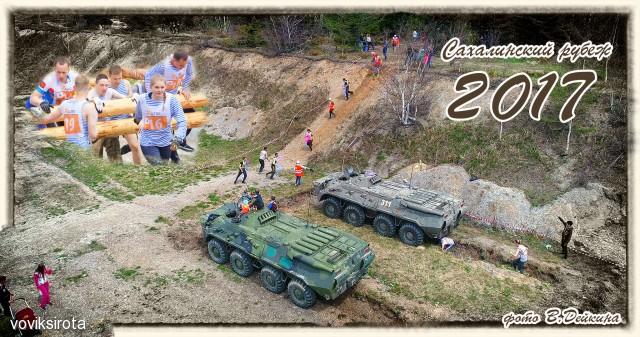 Сахалинский рубеж 2017 Фотограф: В.Дейкин  Просмотров: 434 Комментариев: 1