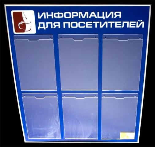 стенд с карманами Фотограф: © marka шесть вертикальных А4 металлическая рама  Просмотров: 911 Комментариев: 0