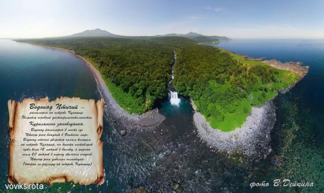 Водопад Птичий Фотограф: В.Дейкин  Просмотров: 265 Комментариев: 1