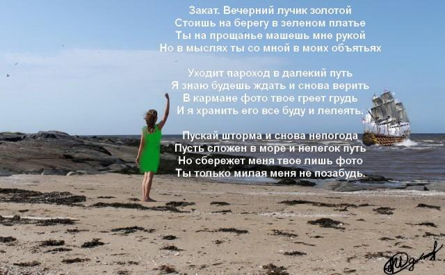 стихи про шторм на море самый