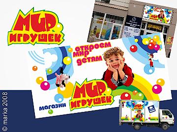 2008 / мир игрушек* Фотограф: © marka разработка логотипа, образа, баннеров, оформление мест продаж, макет оформления корпоративного транспорта, полиграфия...  Просмотров: 891 Комментариев: 0