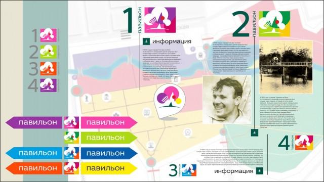 вариант логотипа и элементов фирменного стиля городского парка имени Ю.Гагарина Фотограф: © marka | 2016  Просмотров: 295 Комментариев: 0