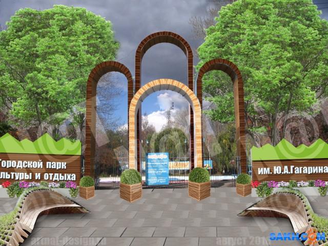 ПКИО Гагарина Концепция входа (коллаж) Фотограф: NAT  Просмотров: 735 Комментариев: 0
