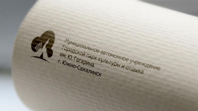 вариант логотипа и элементов фирменного стиля городского парка имени Ю.Гагарина Фотограф: © marka | 2016  Просмотров: 90 Комментариев: 0