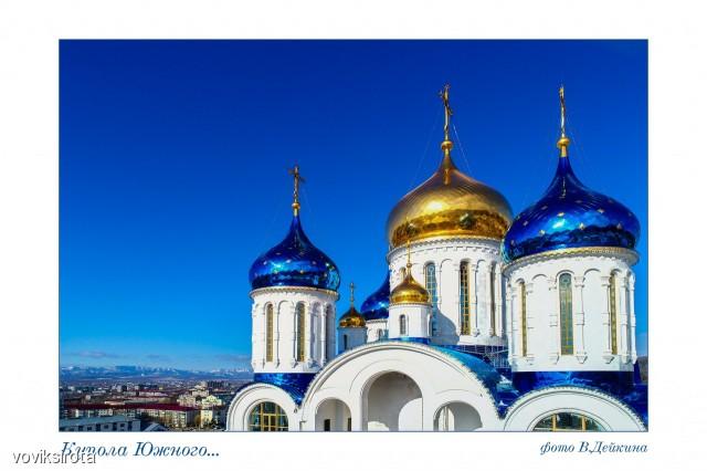 Купола Южного.... Фотограф: В.Дейкин  Просмотров: 30 Комментариев: 0