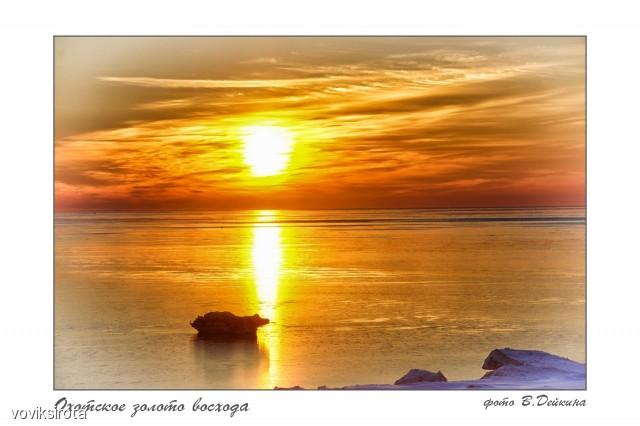 Охотское золото восхода Фотограф: В.Дейкин  Просмотров: 94 Комментариев: 1