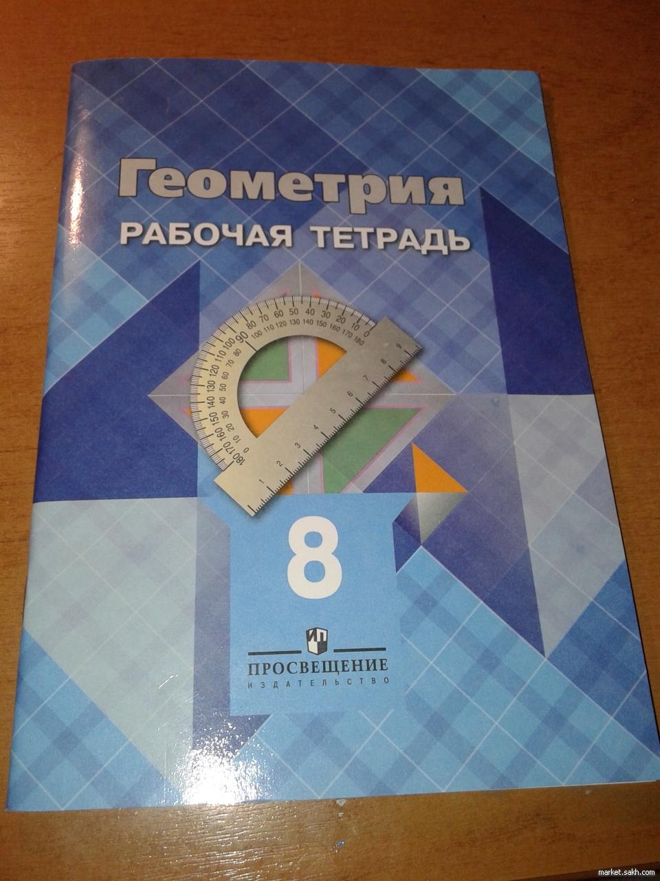 Гдз от путина рабочая тетрадь по геометрии 7 класс атанасян.