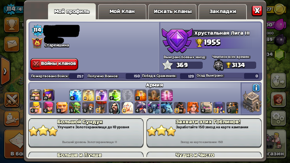 Informations: nick: hausel12 clan: qqmore lvl