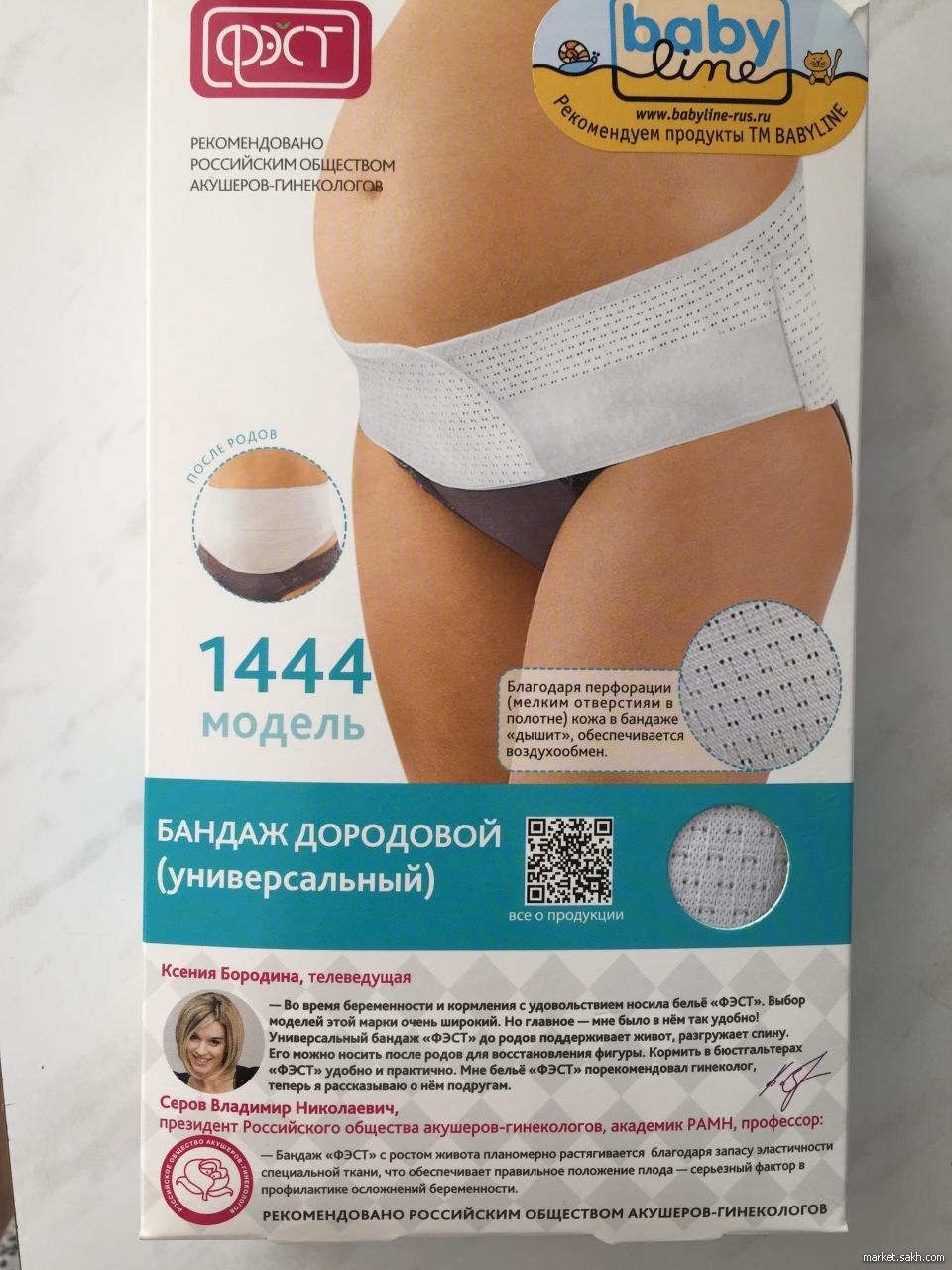Бандаж для беременных инструкция по применению