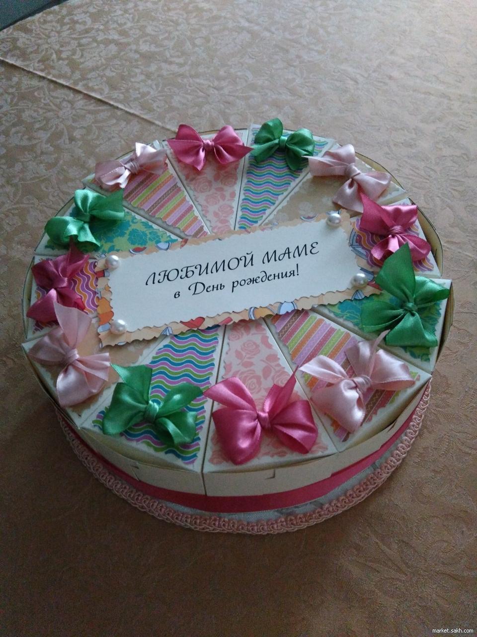 Торт из бумаги для поздравления с