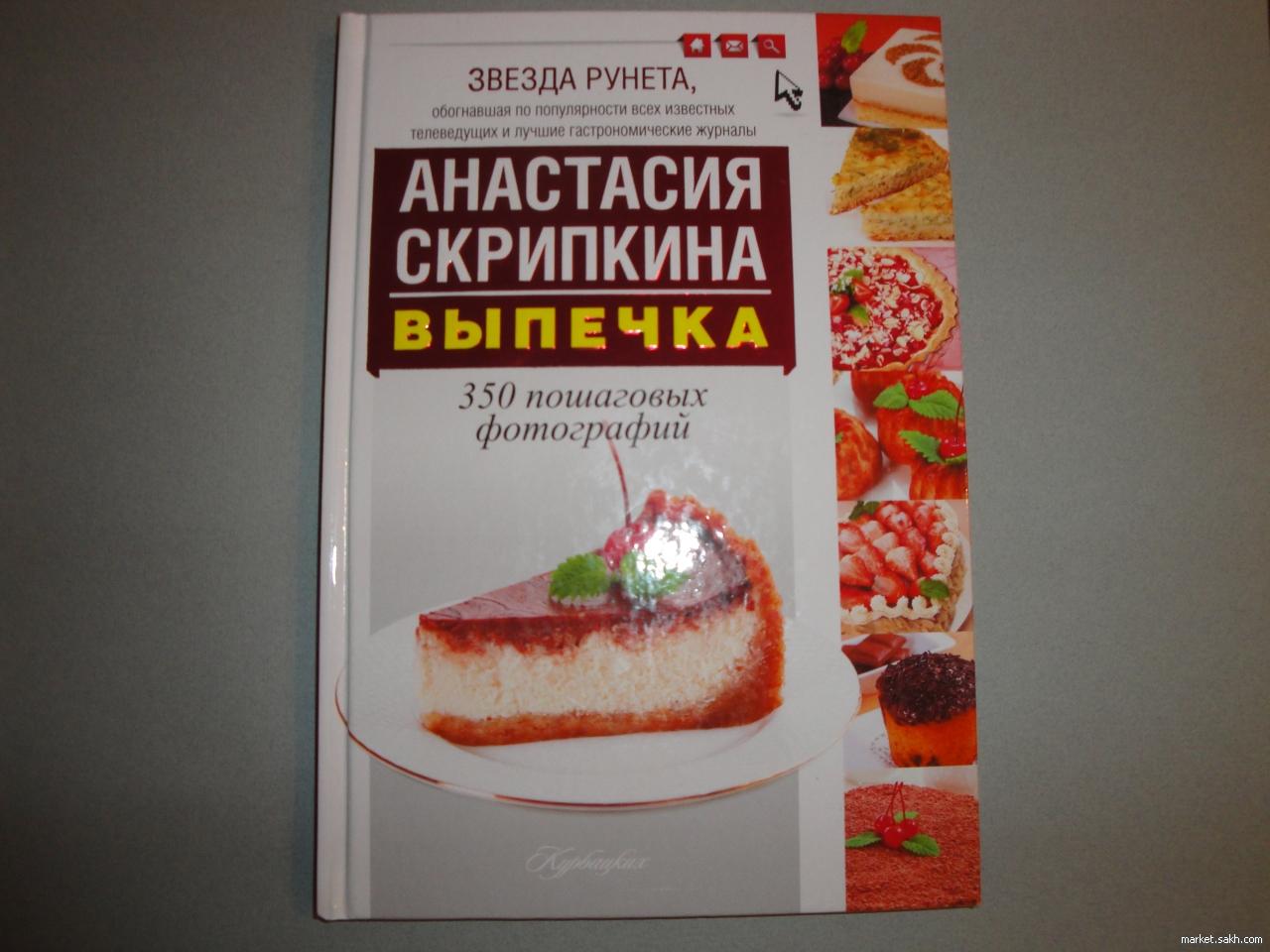 Рецепты а скрипкиной