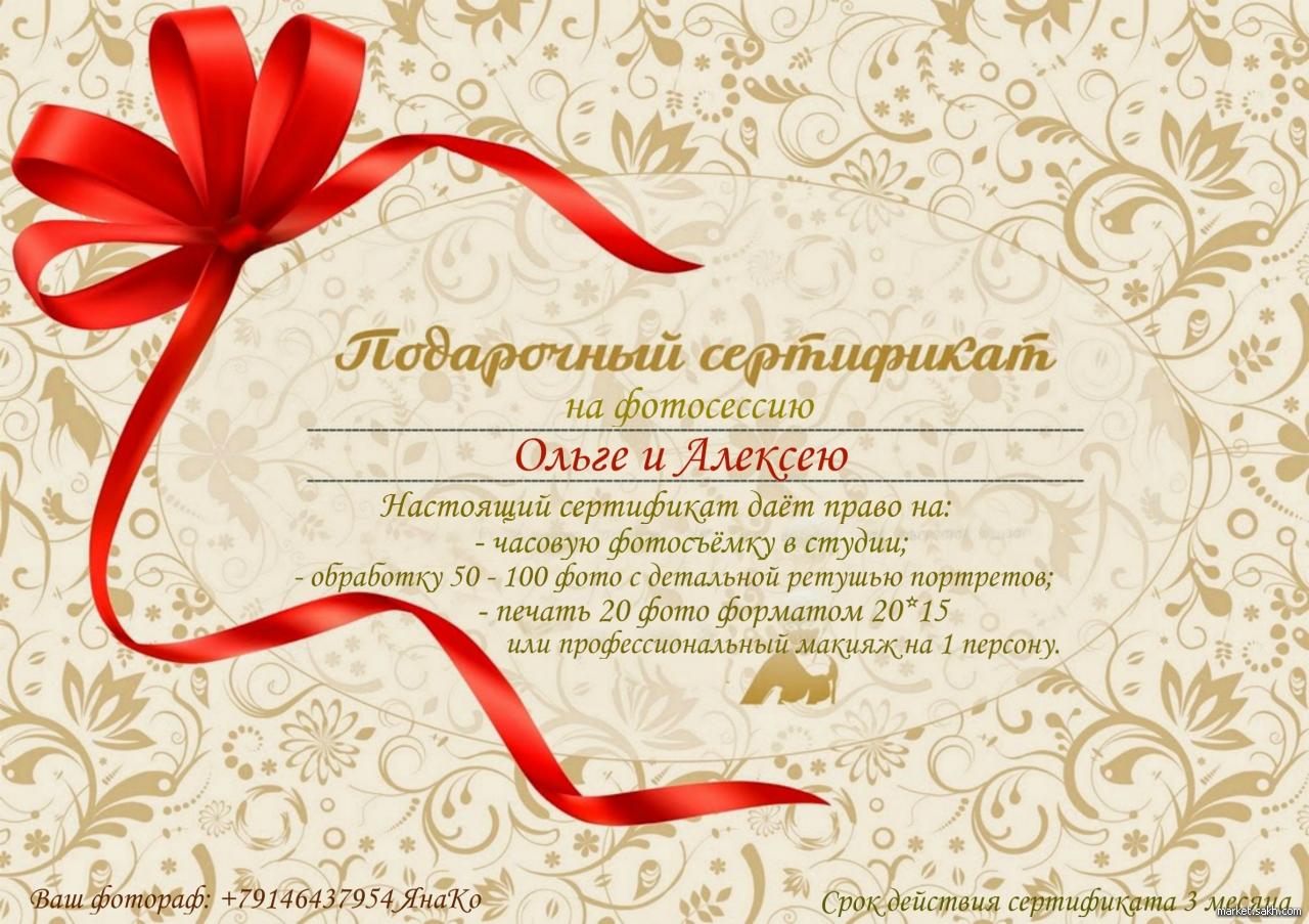 Как сделать подарочный сертификат на день рождения