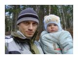 С сыном на прогулке  Просмотров: 2601 Комментариев: 4