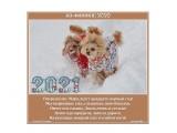 Название: С Новым годом! Фотоальбом: Новый год Категория: Праздники  Время съемки/редактирования: 2020:12:30 16:43:45    Просмотров: 73 Комментариев: 0