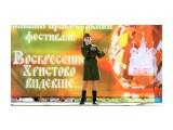 Пасхальный фестиваль на Кубани Фотограф: gadzila  Просмотров: 754 Комментариев: 0