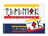 2005/теремок* Фотограф: © marka логотип,элементы стиля/ коммуникации, полиграфия  Просмотров: 1083 Комментариев: 0